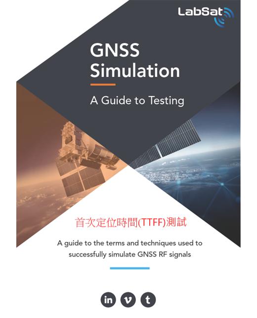 "GNSS simulator ""首次定位時間""或TTFF test"
